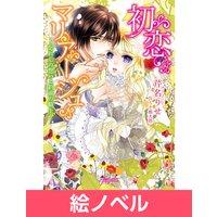 【絵ノベル】初恋マリアージュ〜忘れじの想いと約束の騎士〜 3
