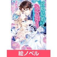 【絵ノベル】政略結婚は恋の始まり〜狼王子の純愛〜 1