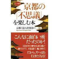京都の「不思議」を楽しむ本(KKロングセラーズ)