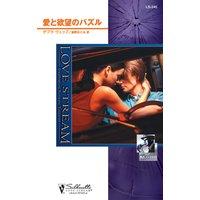 愛と欲望のパズル コルビー捜査ファイル VI