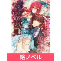 【絵ノベル】身代わり花嫁の災難 3