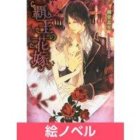 【絵ノベル】覇王の花嫁 4
