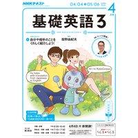 NHKラジオ 基礎英語3 2016年4月号