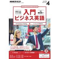 NHKラジオ 入門ビジネス英語 2016年4月号
