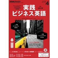 NHKラジオ 実践ビジネス英語 2016年4月号
