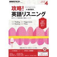 NHKラジオ 攻略!英語リスニング 2016年4月号