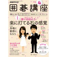 NHK 囲碁講座 2016年4月号