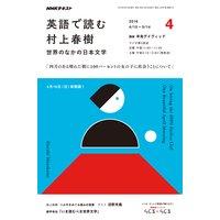NHKラジオ 英語で読む村上春樹 世界のなかの日本文学2016年4月号