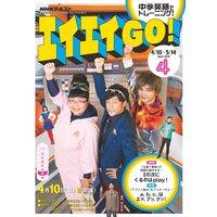 NHKテレビ エイエイGO! 2016年4月号