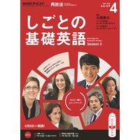 NHKテレビ しごとの基礎英語 2016年4月号