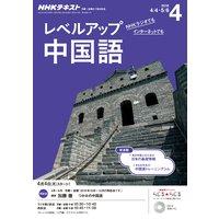 NHKラジオ レベルアップ中国語 2016年4月号