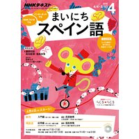 NHKラジオ まいにちスペイン語 2016年4月号