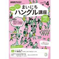 NHKラジオ まいにちハングル講座 2016年4月号