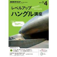 NHKラジオ レベルアップハングル講座 2016年4月号