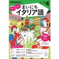 NHKラジオ まいにちイタリア語 2016年4月号