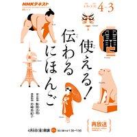 NHKテレビ 使える!伝わる にほんご 2016年4月〜2017年3月