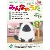 NHK みんなのうた 2016年4月・5月