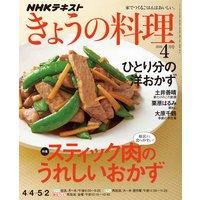 NHK きょうの料理 2016年4月号