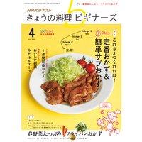 NHK きょうの料理 ビギナーズ 2016年4月号