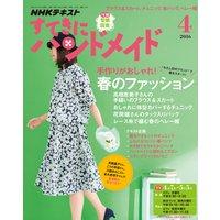 NHK すてきにハンドメイド 2016年4月号
