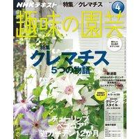 NHK 趣味の園芸 2016年4月号
