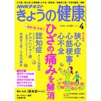 NHK きょうの健康 2016年4月号
