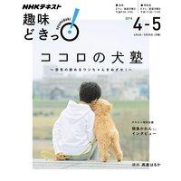 NHK 趣味どきっ!(月曜) ココロの犬塾〜空気の読めるワンちゃんをめざせ!〜2016年4月〜5月