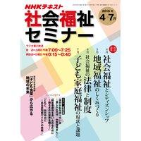 NHK 社会福祉セミナー 2016年4月〜7月
