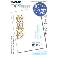 NHK 100分 de 名著 『歎異抄』2016年4月