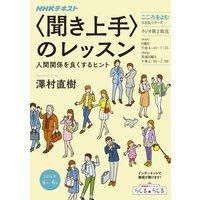 NHK こころをよむ 〈聞き上手〉のレッスン 人間関係を良くするヒント2016年4月〜6月