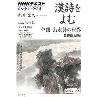 NHK カルチャーラジオ 漢詩をよむ 中国 山水詩の世界 名勝遊歴編2016年4月〜9月