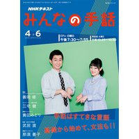 NHK みんなの手話 2016年4月〜6月