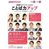NHK アナウンサーとともに ことば力アップ 2016年度