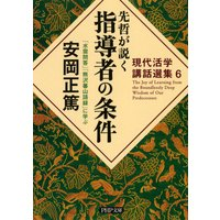 現代活学講話選集6 先哲が説く指導者の条件 『水雲問答』『熊沢蕃山語録』に学ぶ