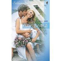 サマー・シズラー2005 真夏の恋の物語