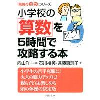 「勉強のコツ」シリーズ 小学校の「算数」を5時間で攻略する本