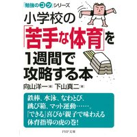 「勉強のコツ」シリーズ 小学校の「苦手な体育」を1週間で攻略する本