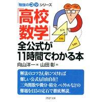 「勉強のコツ」シリーズ 「高校数学」全公式が11時間でわかる本