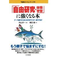 「自由研究・体験学習」に強くなる本 テーマ選びからまとめ方までこの一冊で万全!