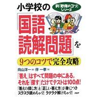 新「勉強のコツ」シリーズ 小学校の「国語・読解問題」を9つのコツで完全攻略