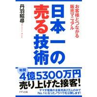 日本一の売る技術(きずな出版) お客様とつながる販売マニュアル