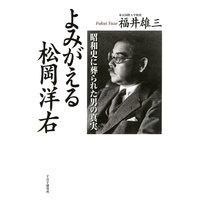 よみがえる松岡洋右 昭和史に葬られた男の真実