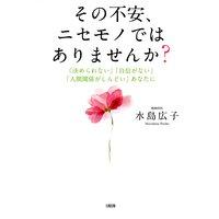 その不安、ニセモノではありませんか?(大和出版) 「決められない」「自信がない」「人間関係がしんどい」あなたに