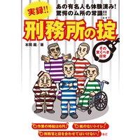 実録!刑務所の掟 〜その驚くべき日常〜