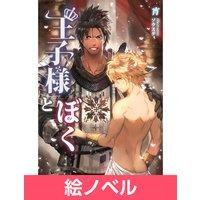 【絵ノベル】王子様とぼく 4