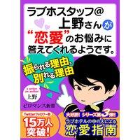 """er−ラブホスタッフ@上野さんが""""恋愛""""のお悩みに答えてくれるようです。 振られる理由、別れる理由"""