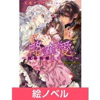 【絵ノベル】略奪愛〜囚われ姫の千一夜〜 4