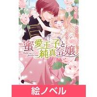【絵ノベル】蜜愛王子と純真令嬢 4