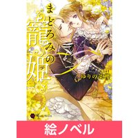 【絵ノベル】まどろみの寵姫 2
