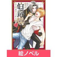 【絵ノベル】伯爵様は不埒なキスがお好き【電子限定版】 3